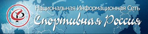 Национальная информационная сеть Спортивная Россия